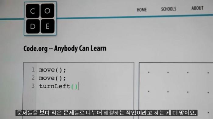코딩이란 문제들을 더 작은 문제로 나눈 다음, 거기서 해결책을 찾는 작업이라고 생각하면 된다. - code.org YOUTUBE 소개 영상 화면 캡쳐 제공